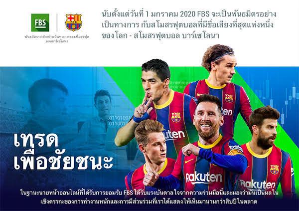 FBS โบรกเกอร์ FOREX ระดับโลก ผู้สนับสนุนทีมบาร์เซโลนา อย่างเป็นทางการ 2020-2024