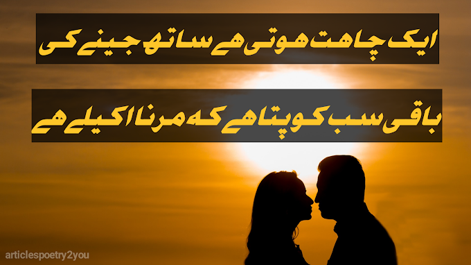 poetry with urdu text | 2 line poetry | best Urdu poetry