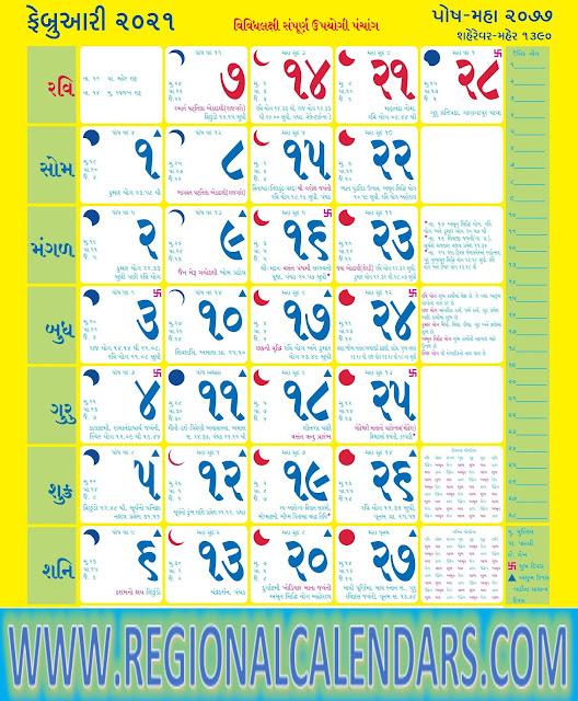 Gujarati Calendar 2021 February