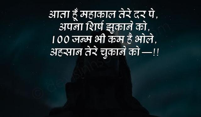 bholenath status for fb