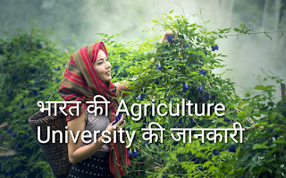 Agriculture university in india