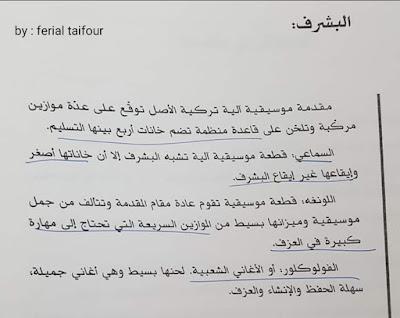 تعريف البشرف والسماعي واللونغة الخ تقديم الأستاذة ferial taifour