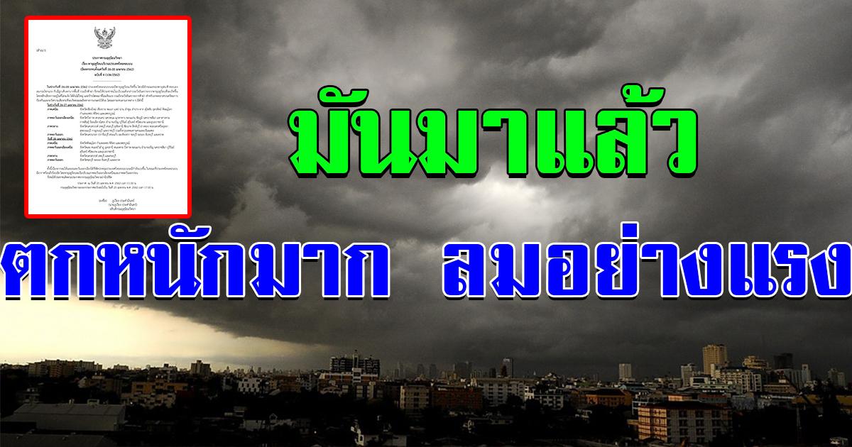 มันมาแล้ว อุตุฯเตือน พายุฤดูร้อน ระวังอันตรายจากฟ้าผ่า ล่าสุดดอนเมือง หนักมาก ลมอย่างแรง (คลิป)