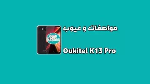 سعر و مواصفات Oukitel K13 Pro - مميزات و عيوب هاتف اكتيل كي 13 برو