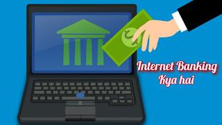 Internet Banking Kya hai