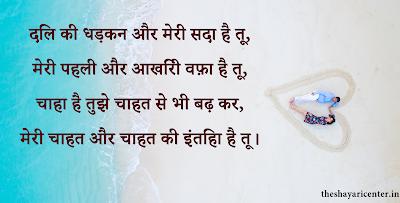 Dil Ki Dhadkan Aur Meri Sadaa Hai Tu, Meri Pehli Aur Aakhiri Wafa Hai Tu, Chaha Hai Tujhe Chahat Se Bhi Barh Kar, Meri Chahat Aur Chahat Ki Inteha Hai Tu.