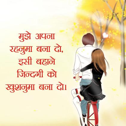 Romantic Status of Love For Girlfriend