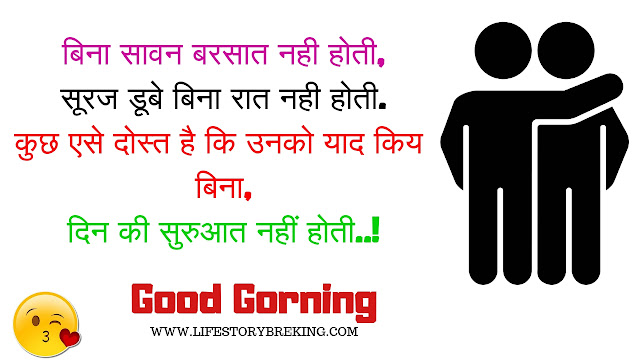 Good Morning Images With Friends Shayari