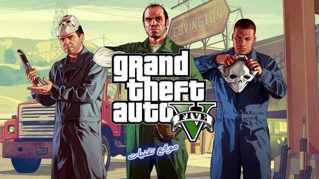 تحميل لعبة جاتا في 2020 GTA5 النسخة الرسمية الكاملة مجانا