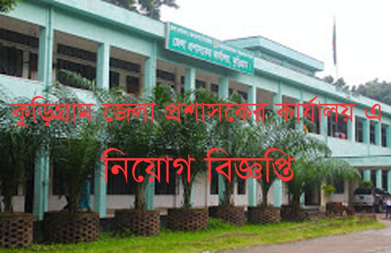 District Commissioner Office at Kurigram Job Circular 2020
