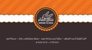 أسعار منيو ورقم وعنوان فروع مطعم سنابل الشام Sanabel Alsham