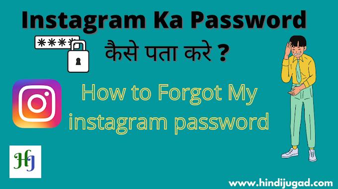 Instagram Ka Password  कैसे पता करे ? My Instagram Password क्या है ?