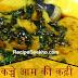 कच्चे आम की कढ़ी बनाने की विधि - Kacche Aam Ki Kadhi Recipe In Hindi