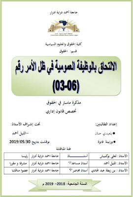 مذكرة ماستر: الالتحاق بالوظيفة العمومية في ظل الأمر رقم 06-03 PDF