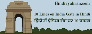 10 Lines on India Gate in Hindi