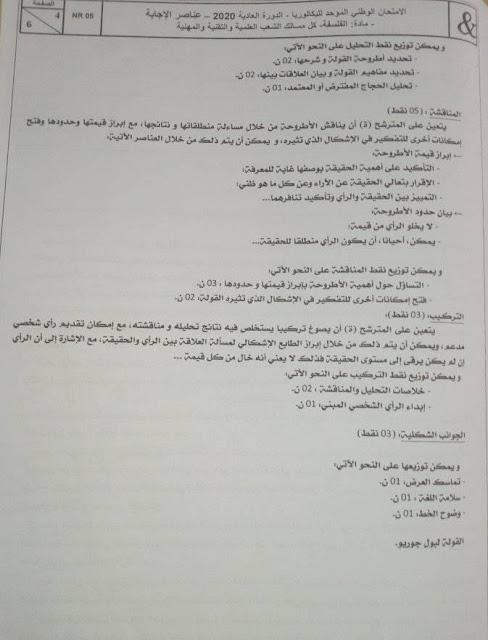 عناصر الإجابة الخاصة بالامتحان الوطني للبكالوريا  مادة الفلسفة الشعب العلمية 2020