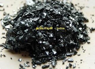 அயோடின் - Iodine Element.