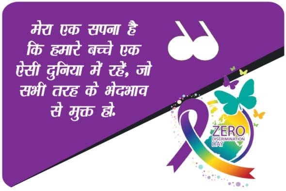 Zero Discrimination Day  Wishes In Hindi