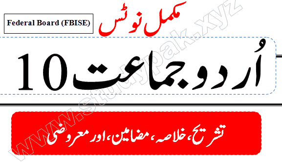 10th class urdu complete note for fbise
