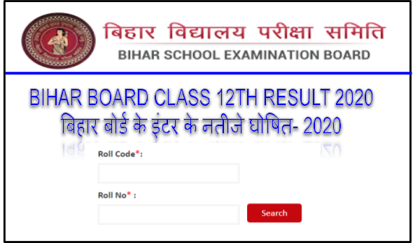 BSEB Bihar board inter result 2020: बिहार बोर्ड के इंटर के नतीजे घोषित, देखें रिजल्ट बिहार बोर्ड की official वेबसाइट पर