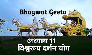 अध्याय 11 : विश्वरूप दर्शन योग Bhagwat Geeta chapter