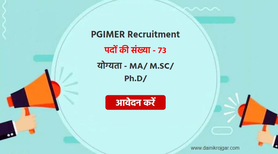 PGIMER Chandigarh Recruitment 2021, Apply for 73 Vacancies