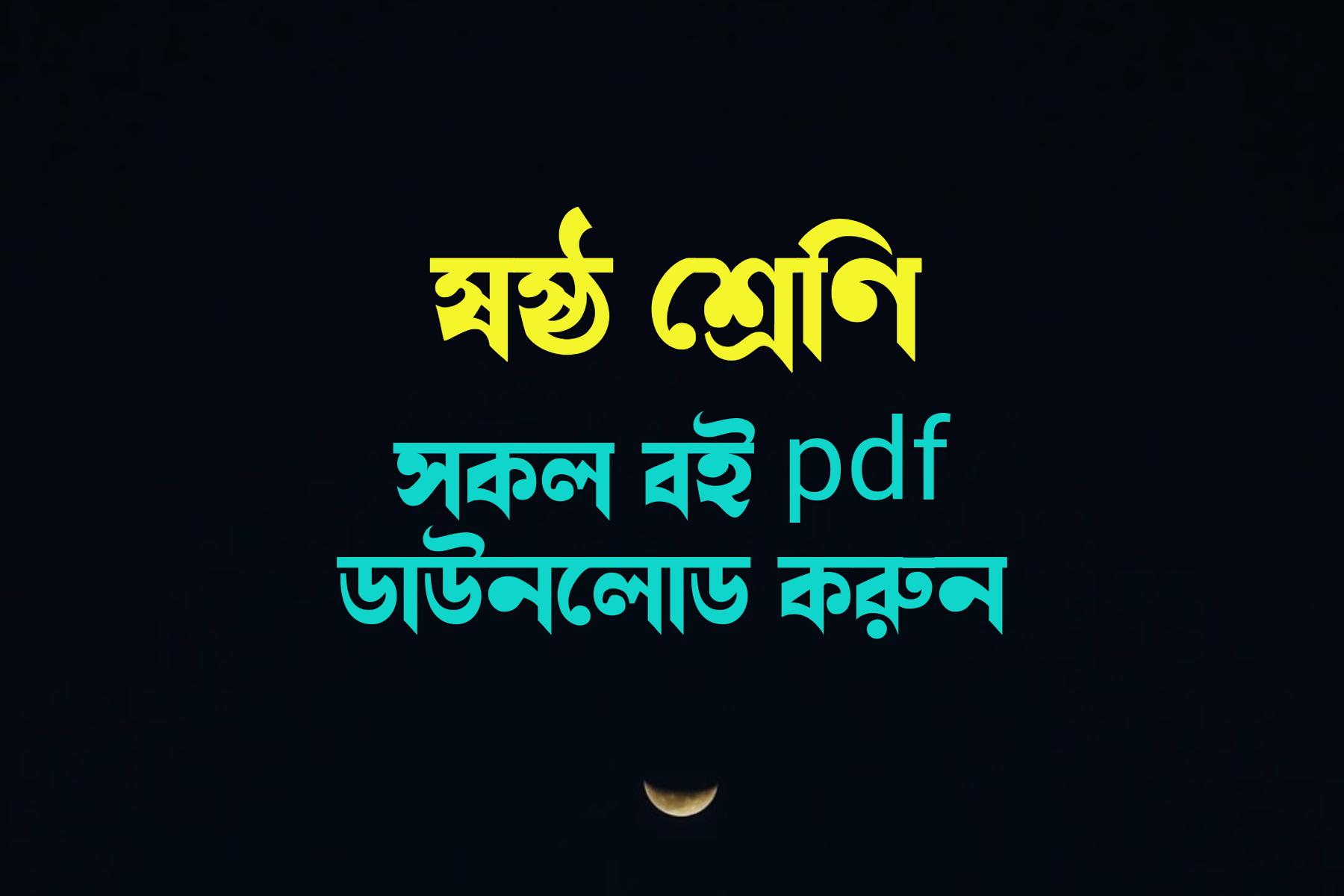 Class Six All Book PDF Download   ষষ্ঠ শ্রেণীর সকল বই pdf download করুন