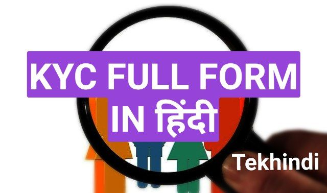 FULL FORM OF KYC IN HINDI [Kyc Full Form In Hindi]