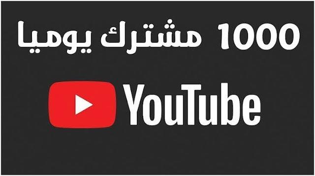 الحصول علي ١٠٠٠ مشترك يوتيوب حقيقي يومياً مجانا