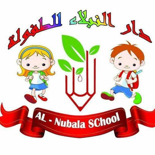 تعيينات جديدة في مدارس دار النبلاء للطفولة في بغداد؟