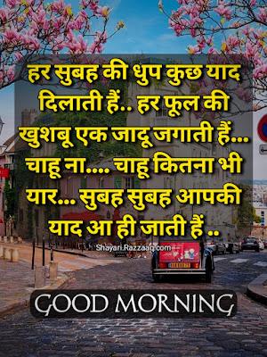 Good Morning Shayari in Hindi - har subah ki dhoop kuchh