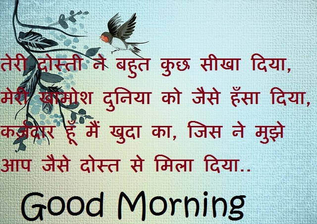 good morning images with friendship quotes in hindi