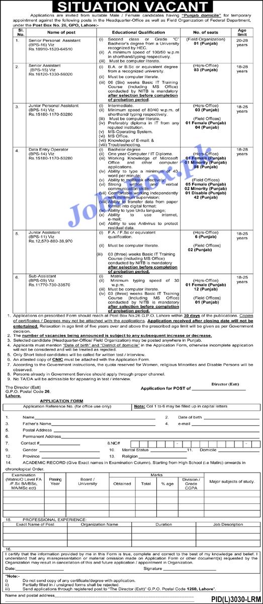 Latest Public Sector Organization Post Box No 26 Jobs 2021