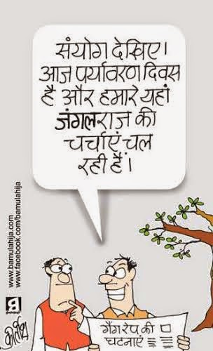 environment, world environment day, cartoon, crime against women