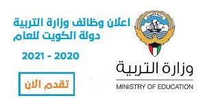 وظائف وزارة التربية الكويت الداخلية والخارجية 2020 – 2021