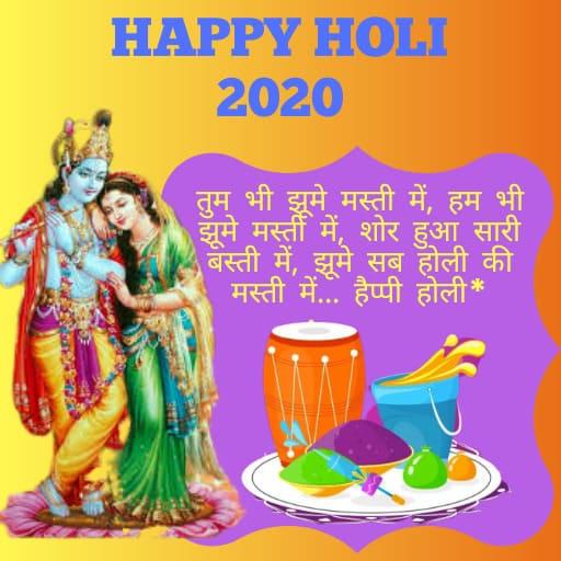 Holi Celebration 2020