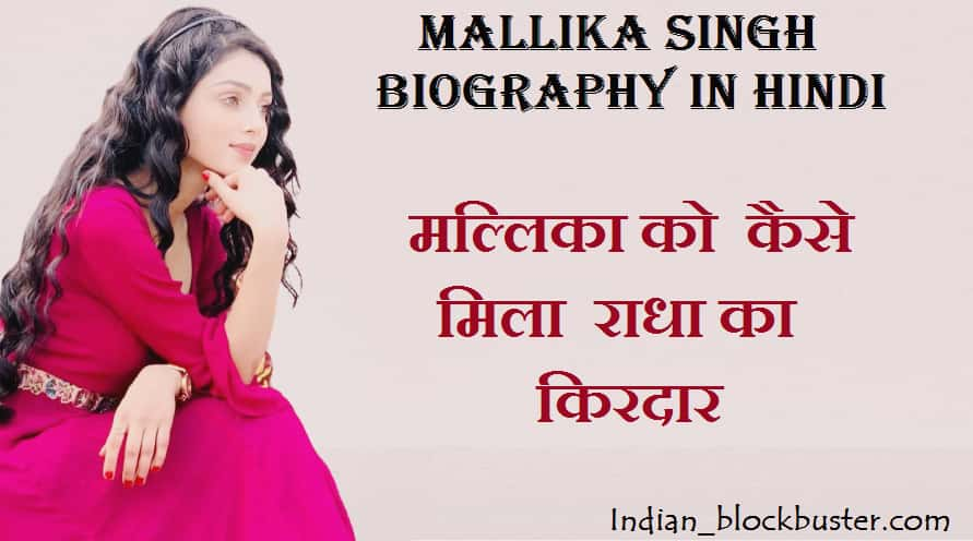 मल्लिका सिंह जीवनी | Mallika singh lifestory in hindi.