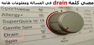 تعرف علي معنى كلمة drain في الغسالة ومعلومات هامه