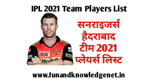 Sunrisers Hyderabad Players 2021 List in Hindi - सनराइज़र्स हैदराबाद प्लेयर्स लिस्ट 2021
