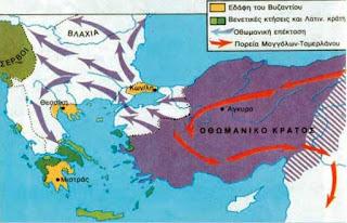 Οι Οθωμανοί Τούρκοι κατακτούν βυζαντινά εδάφη- Το Βυζάντιο παρακμάζει και υποκύπτει σε κατακτητές - από το «https://e-tutor.blogspot.gr»