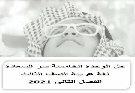 حل الوحدة الخامسة سر السعادة لغة عربية الصف الثالث الفصل الثانى 2021