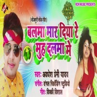 Balma Maar Diya Re Muh Dalma Me (Awadhesh Premi) new bhojpuri mp3
