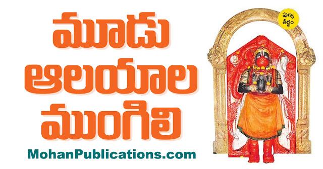 MudualayalaMungili Lord Hanuman