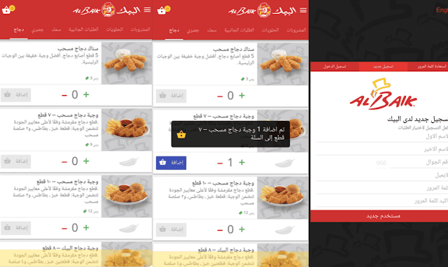 Download pick app to order fast food remotely and get pick restaurant number