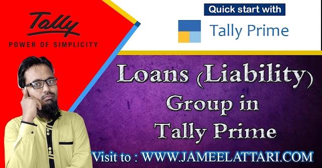 Loans (Liability) Group in Tally Prime   लॉन्स (लायबिलिटी) ग्रुप में कौन सी  लेजर आती है