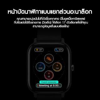 สมาร์ทวอช Amazfit GTS Smartwatch