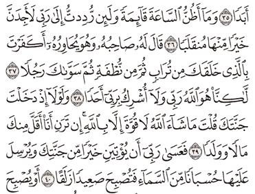 Tafsir Surat Al-kahfi Ayat 36, 37, 38, 39, 40