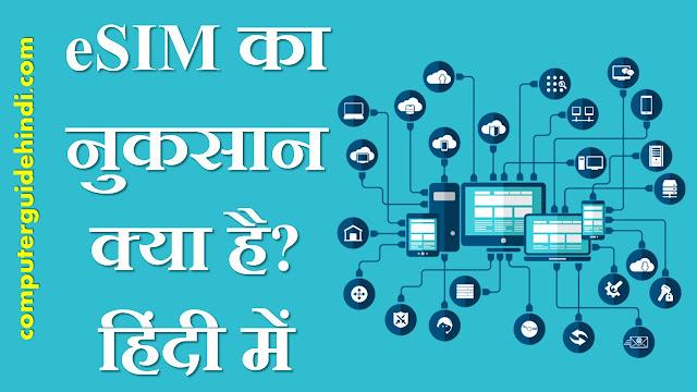 eSIM का नुकसान क्या है? हिंदी में