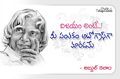 abdul-kalam-motivational-quotes-greetings-wishes-posters-wallpapers