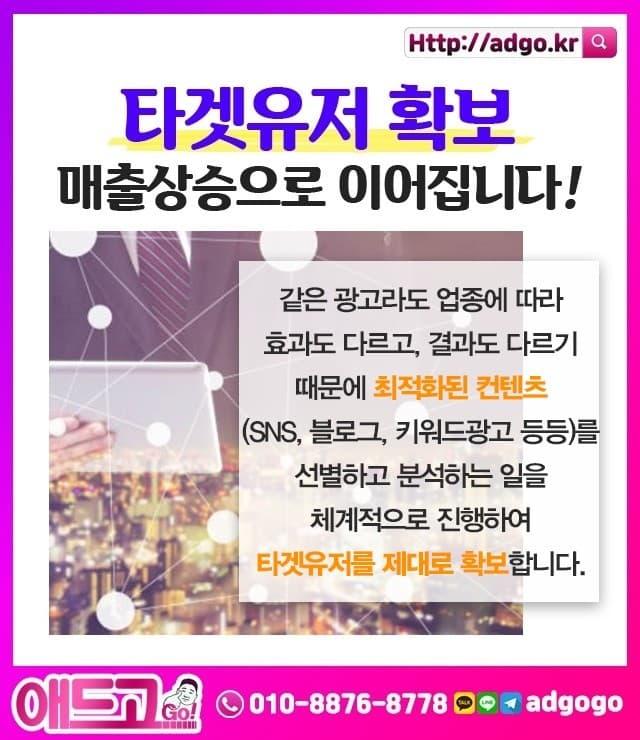부산남구페이스북광고